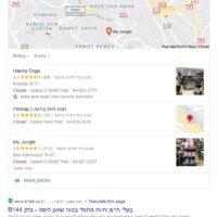 להיות בעמוד ומקום הראשון של גוגל.