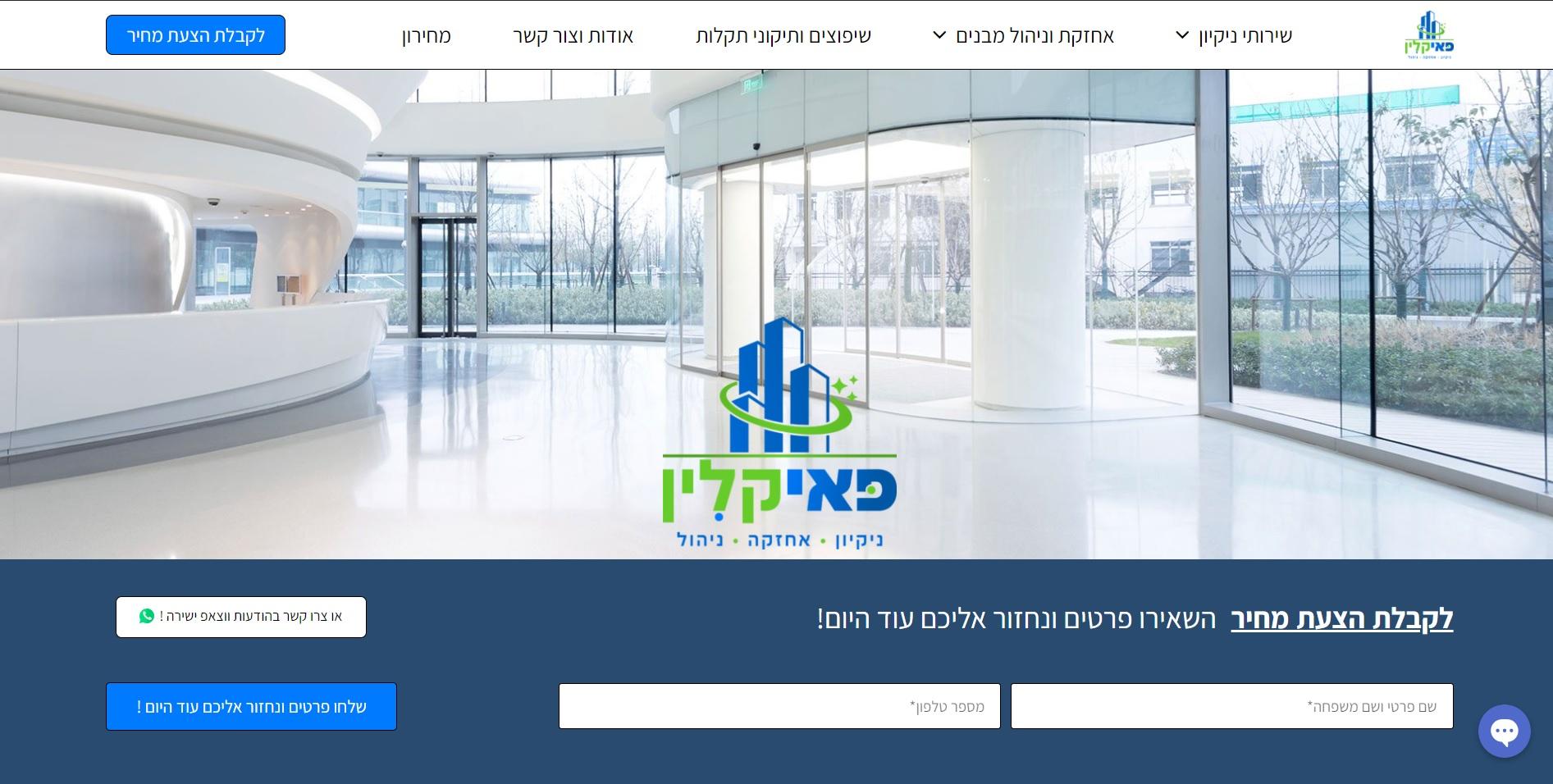בניית אתר לחברת ניקיונות בישראל