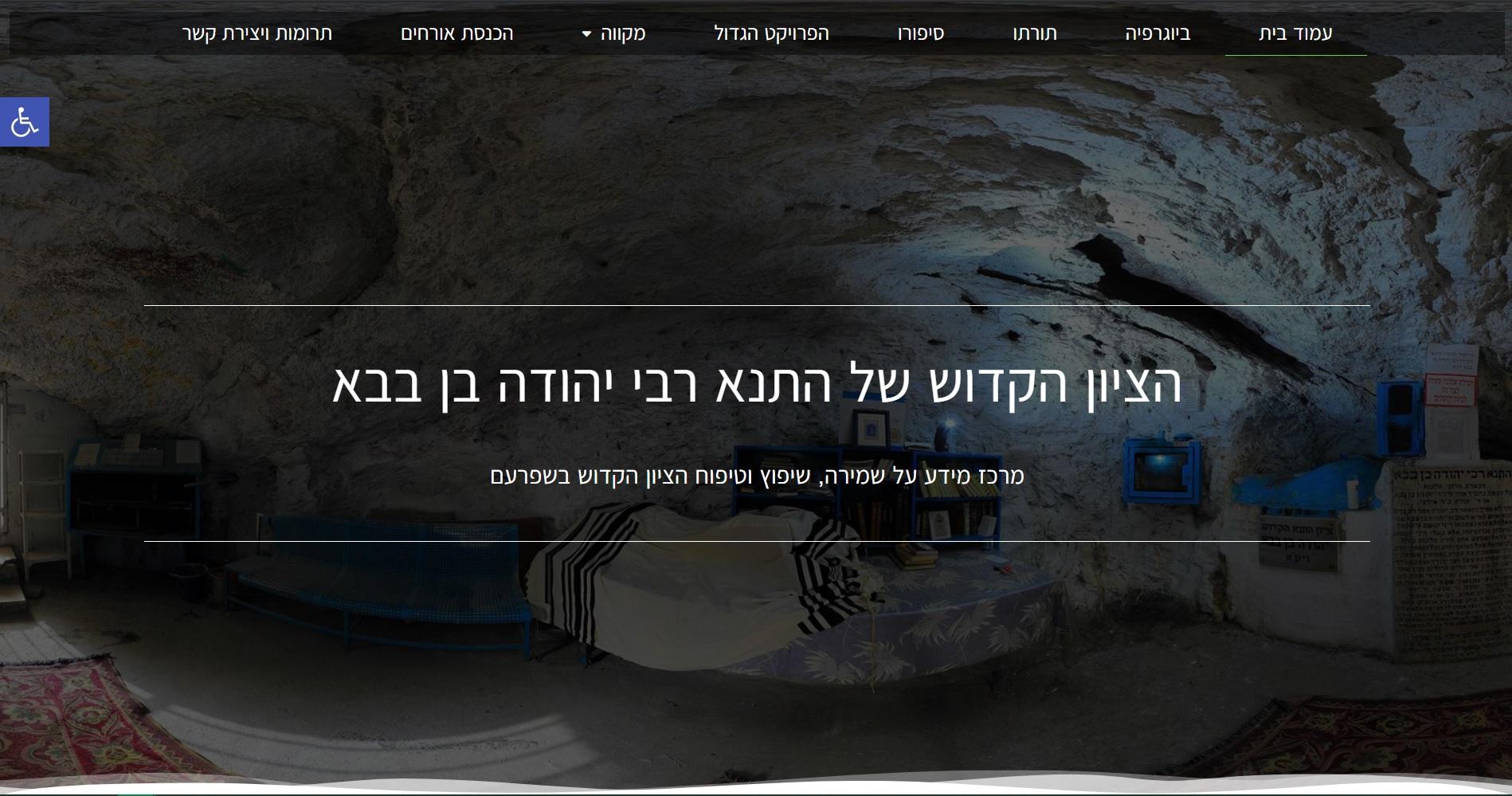 אתר תרומה פרו-בונו לעמותת רבי יהודה בן בבא הציון הקדוש תנא אלוקי