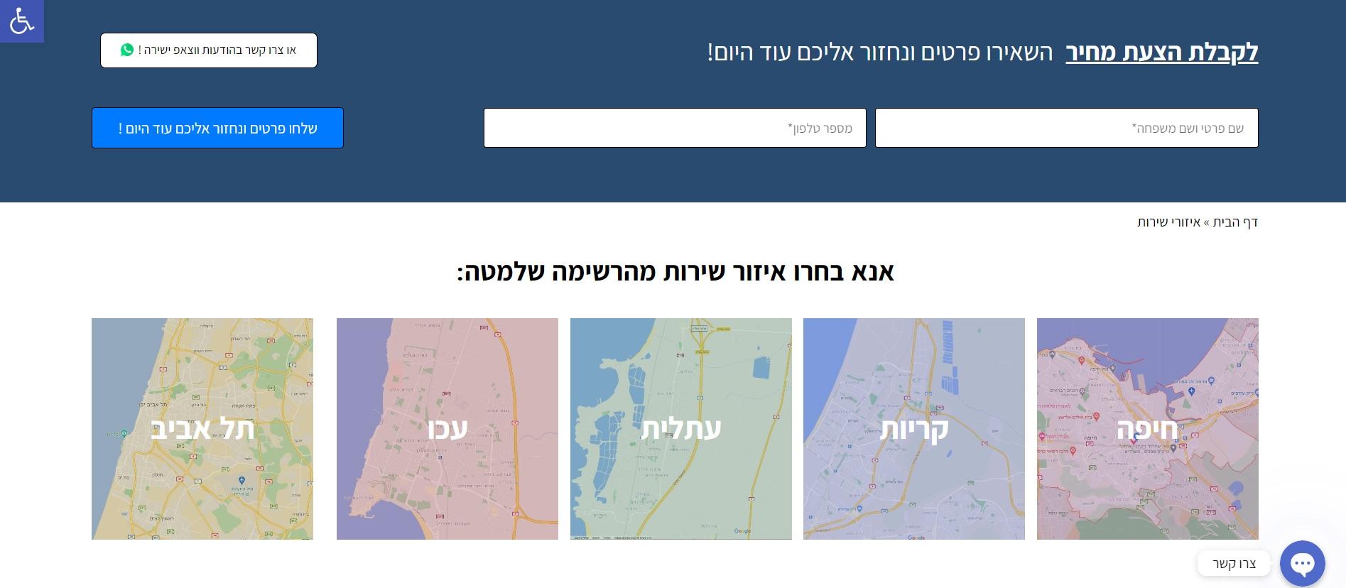 תצוגת דף איזורי שירות פאי קלין אחזקות
