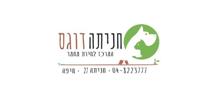 חניתה דוגס חנות חיות בחיפה שיפור אתר