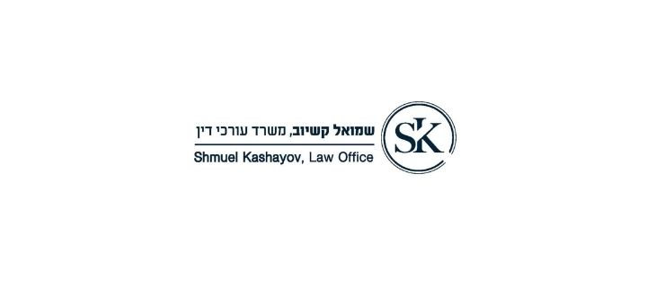 לקוח עו''ד שמואל קשיוב