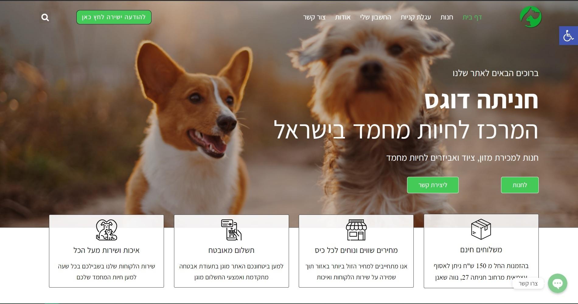 """עמוד בית חניתה דוגס בע""""מ חנות חיות בחיפה"""