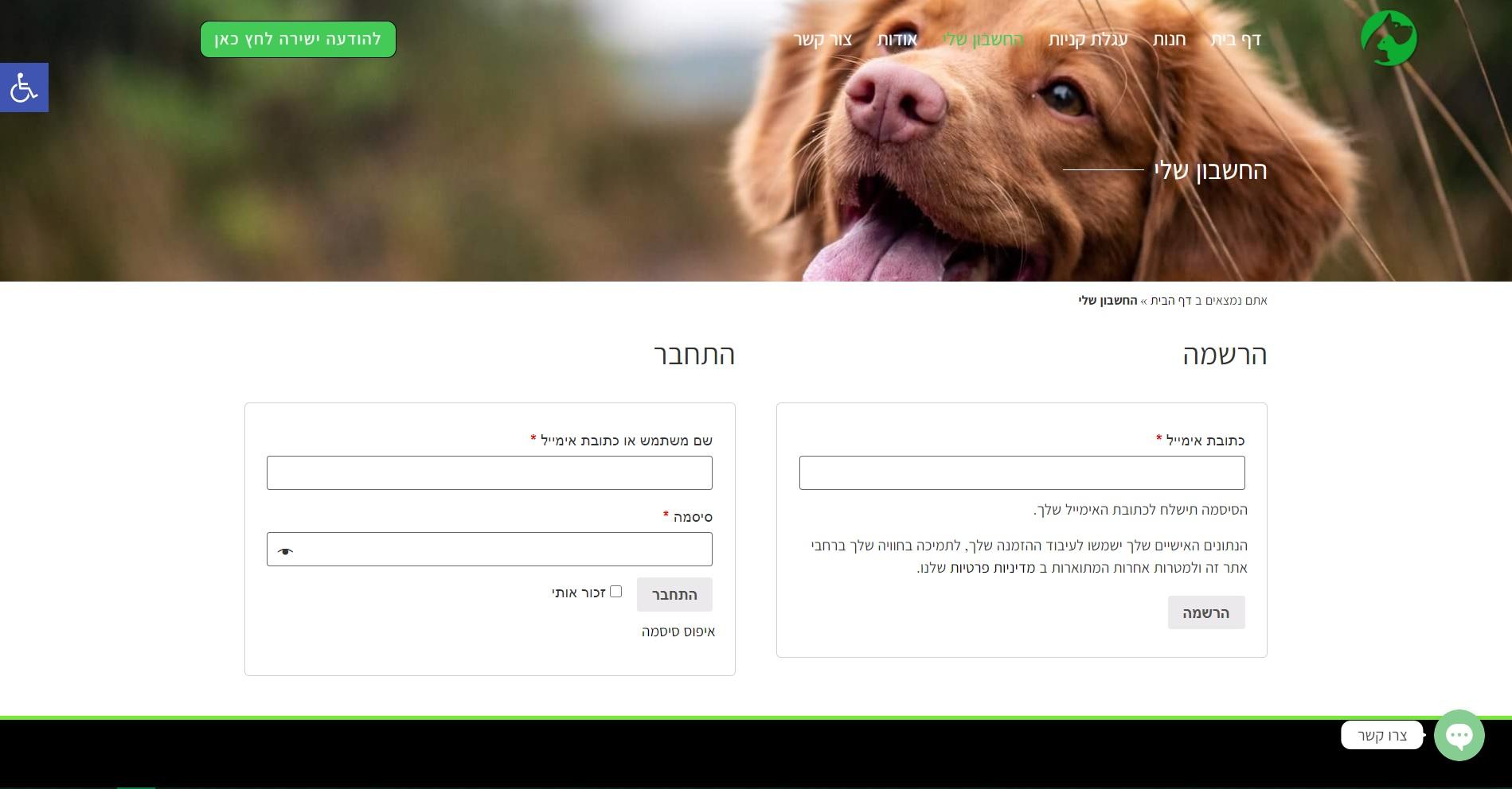 עמוד הרשמה לחשבון האישי חנות חיות בחיפה