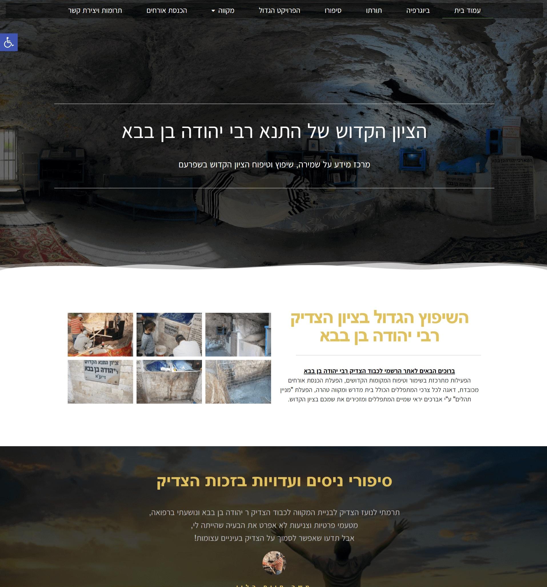 חצי תמונת מסך תצוגה אתר לקידום המקום הקדוש בשפרעם התנא רבי יהודה בן בבא